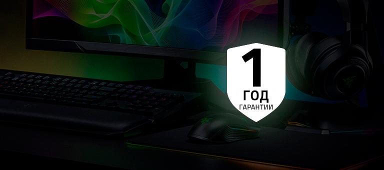 Официальная гарантия 1 год в фирменном интернет-магазине Razer в Росии
